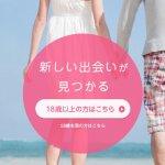 Jメールの特徴・利用料金・攻略法を徹底解説!