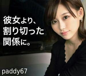 パディ67